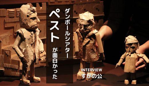 世界一わかりやすい『ペスト』|札幌ハムプロジェクト・ダンボールシアター