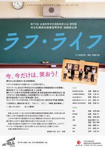 札幌啓北商業高等学校演劇部『ラフ・ライフ』