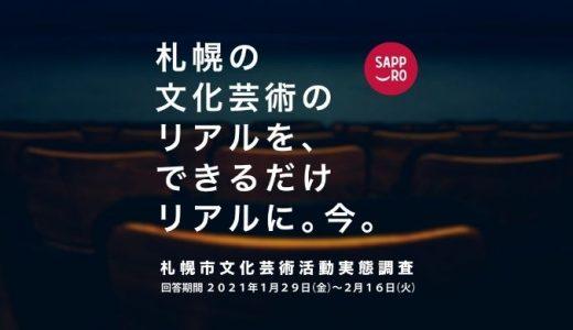 【リアルな声を届けよう】札幌市文化芸術活動実態調査のお知らせ