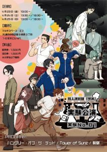 同人演劇団「想演」実験公演 No.01