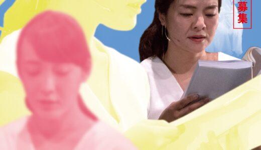 【朗読出演者募集】高嶺格『歓迎されざる者』北海道バージョン(仮)