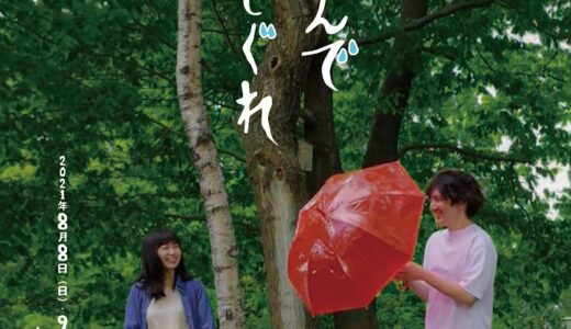 コサト公園 vol.02 『夕立やんで蝉しぐれ』