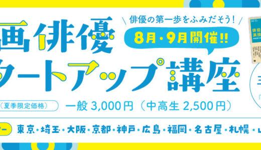 映画俳優スタートアップ講座 札幌開催のお知らせ