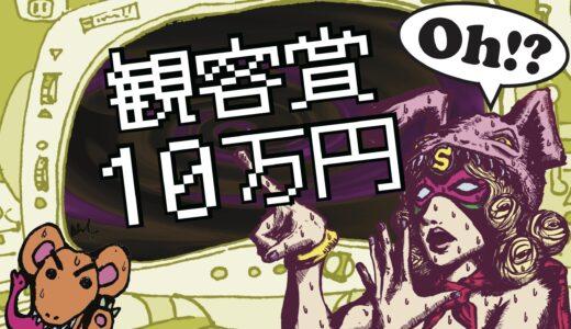【観客賞10万円】小さい演劇祭★SFフェス2021 in 札幌 参加団体募集!