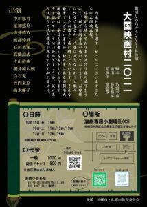劇団しろちゃん2021秋公演『大国映画村二〇二一』