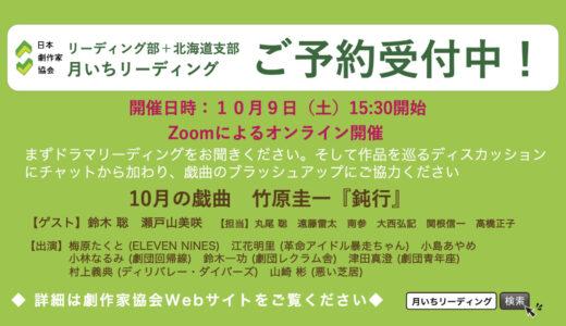 劇作家協会・北海道支部共同運営の「月いちリーディング」がオンライン開催!