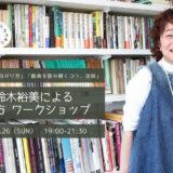 演出家・鈴木裕美による戯曲の読み方・オンラインワークショップ参加者募集