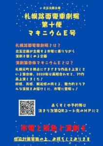 演劇集合体マキニウムE 『札幌路面電車劇場第十便マキニウムE号』