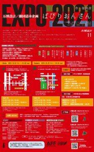 万博設計/劇団清水企画 SCRAMBLE EXPO 2021 『ぱびりおんさん』