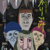 ELEVEN NINES 2021 新作本公演 『ひかりごけ』